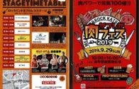 かつしか肉フェス2019