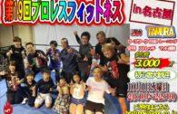 10月1日(火)名古屋スポルティーバにて第19回目となるプロレスフィットネスを開催