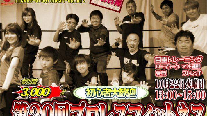10月22日(火・祝)名古屋スポルティーバにて第20回目となるプロレスフィットネスを開催