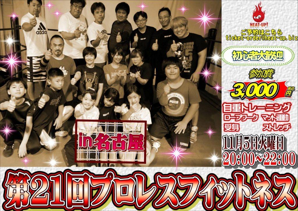 11月5日(火)名古屋スポルティーバにて第21回目となるプロレスフィットネスを開催