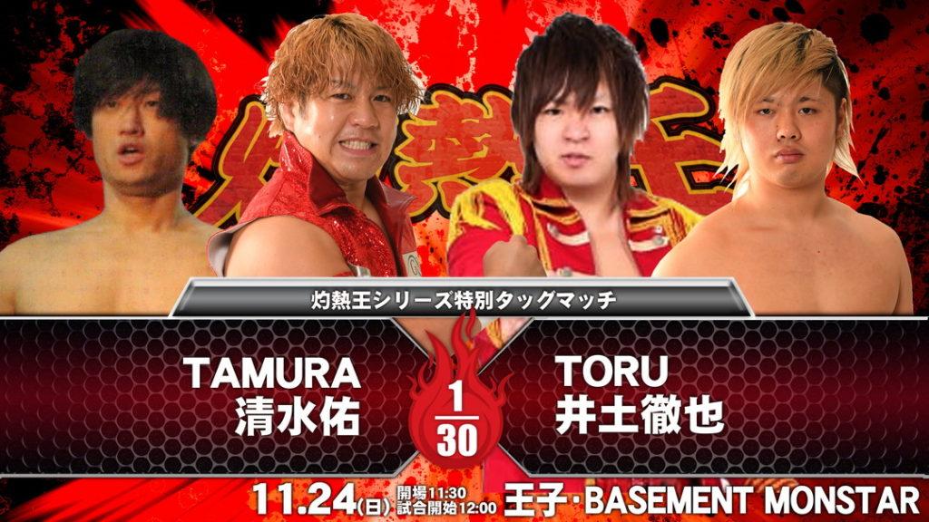 TAMURA&清水佑 vs TORU&井土徹也