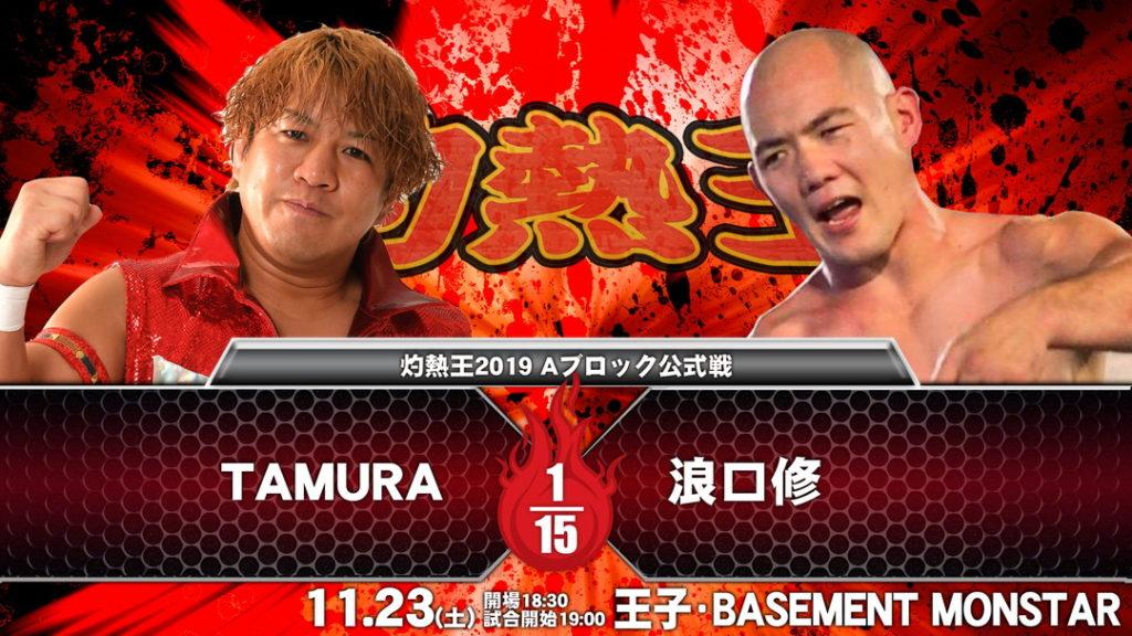 TAMURA vs 浪口修