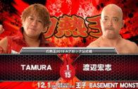 TAMURA vs 渡辺宏志