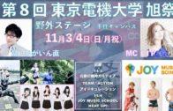 11月4日(月・祝)東京電機大学 旭祭にてTAMURA、兼平大介、井土徹也がイベントプロレス開催!