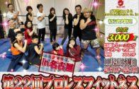 11月26日(火)名古屋スポルティーバにて第22回目となるプロレスフィットネスを開催