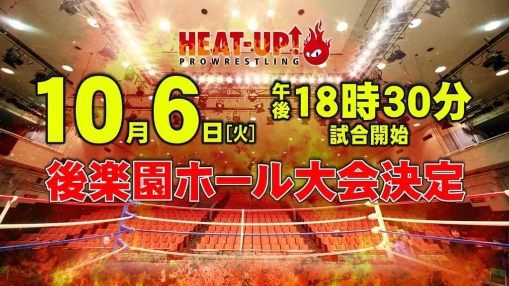 2020年10月6日(火)HEAT-UP 後楽園ホール大会の開催が決定!