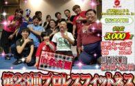 1月7日(火)名古屋スポルティーバにて第23回目となるプロレスフィットネスを開催