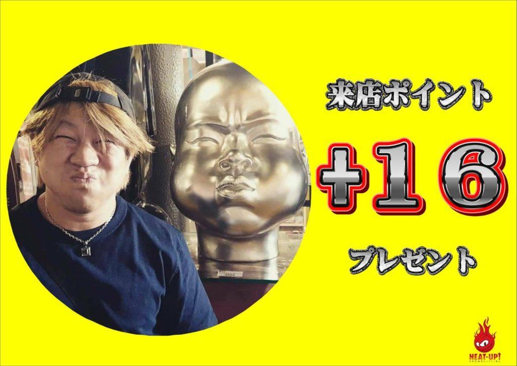 TAMURA インフルエンザ復活記念キャンペーン 開催