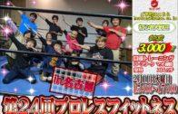 2月11日(火・祝)名古屋スポルティーバにて第24回目となるプロレスフィットネスを開催