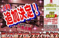 2月24日(月・祝)名古屋 スポルティーバにて第25回目となるプロレスフィットネスを開催