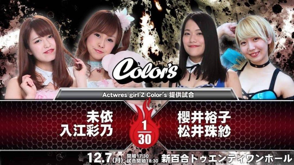 未依&入江彩乃 vs 櫻井裕子&松井珠紗