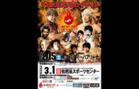 プロレスリングHEAT-UP2月名古屋・スポルティーバ大会