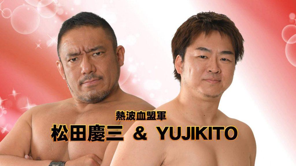 松田慶三&YUJI KITO