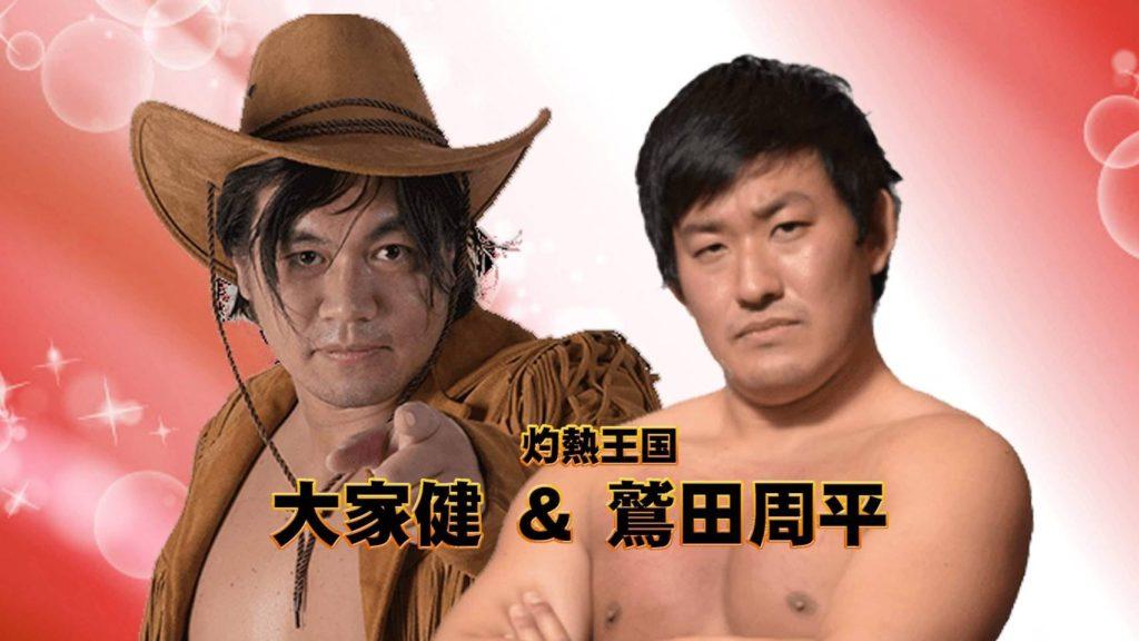 大家健&鷲田周平