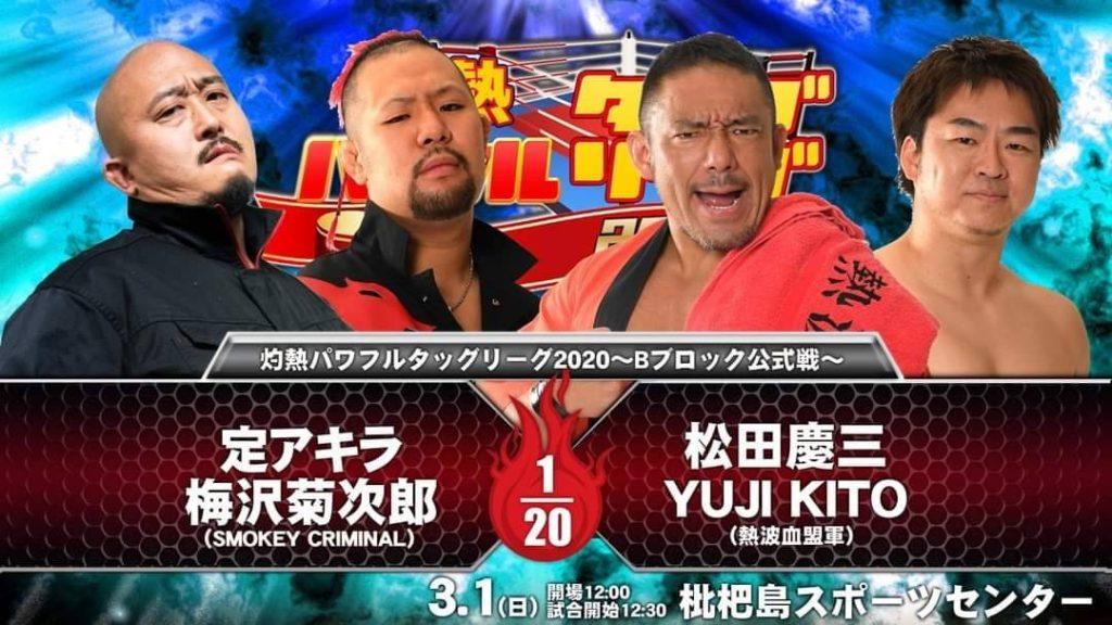 松田慶三&YUJI KITO vs 梅沢菊次郎&定アキラ