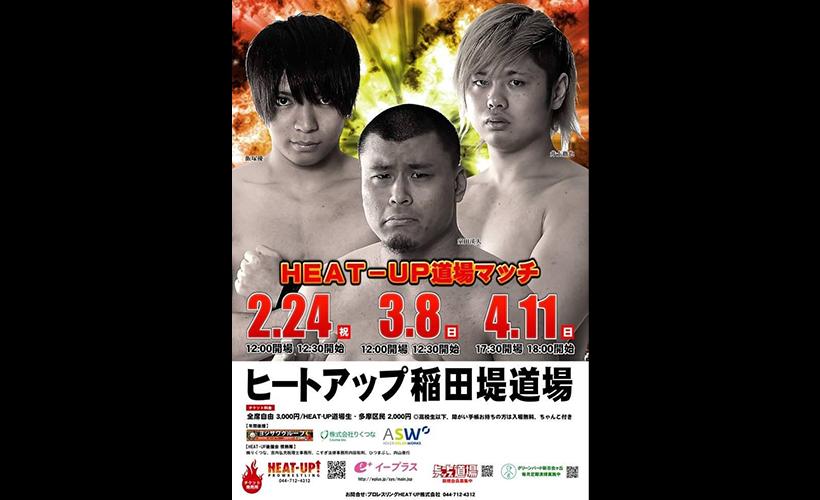 2月24日(月・祝)HEAT-UP道場マッチ 全対戦カード決定