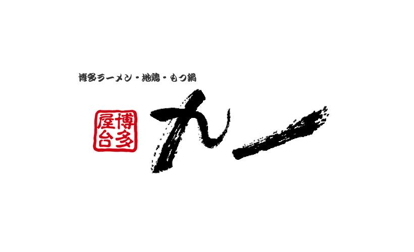 【協賛】博多屋台 九一 遊園北口店 様