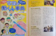 川崎市宮前区の子どもが製作する冊子「じもたんキッズ」にTAMURA選手が掲載されました