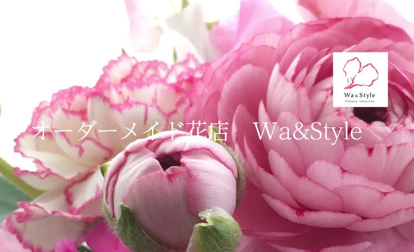 オーダーメイド花店 Wa&STYLE 様