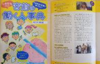 川崎市宮前区の子供が製作する冊子「じもたんキッズ」にTAMURA選手が掲載されました