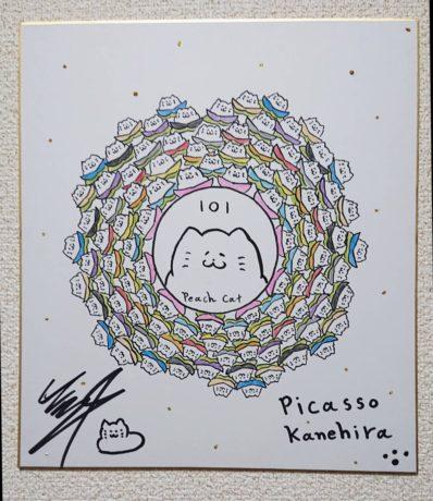 27cm×24cmサイズ、ピカソ兼平画伯 書き下ろし色紙【101匹桃ネコちゃん物語】