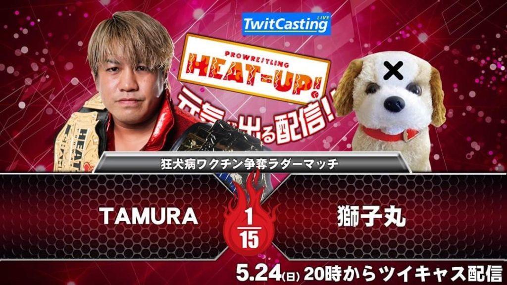 TAMURA vs 獅子丸