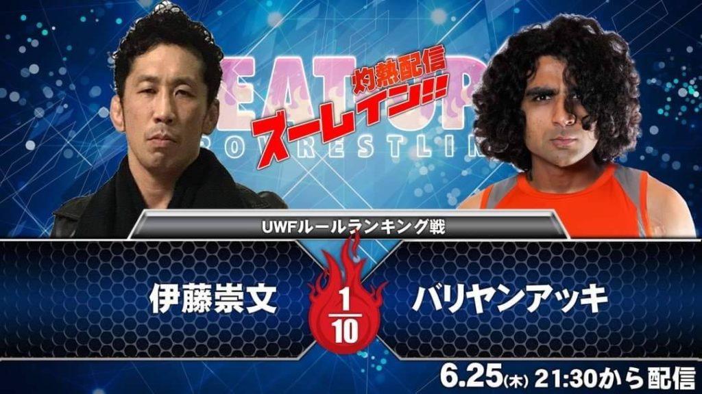 伊藤崇文 vs バリヤンアッキ