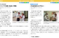 タウンニュース多摩区版(6月5日号)にプロレスリングHEAT-UPについて掲載されました