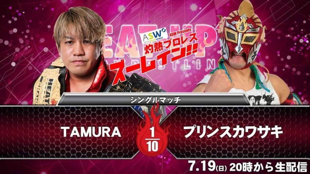 TAMURA vs プリンスカワサキ
