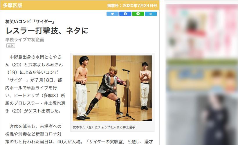 タウンニュース多摩区版(7月24日号)に井土徹也選手の記事が掲載されました