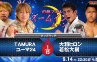 TAMURA&ユーマ24 vs 大和ヒロシ&若松大樹