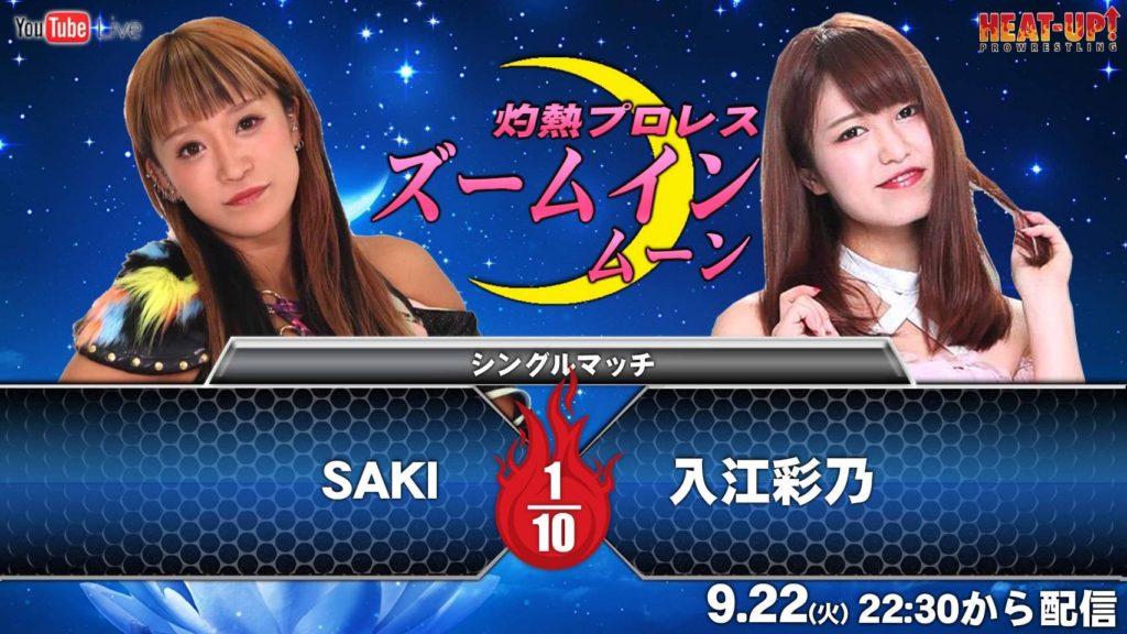 SAKI vs 入江彩乃