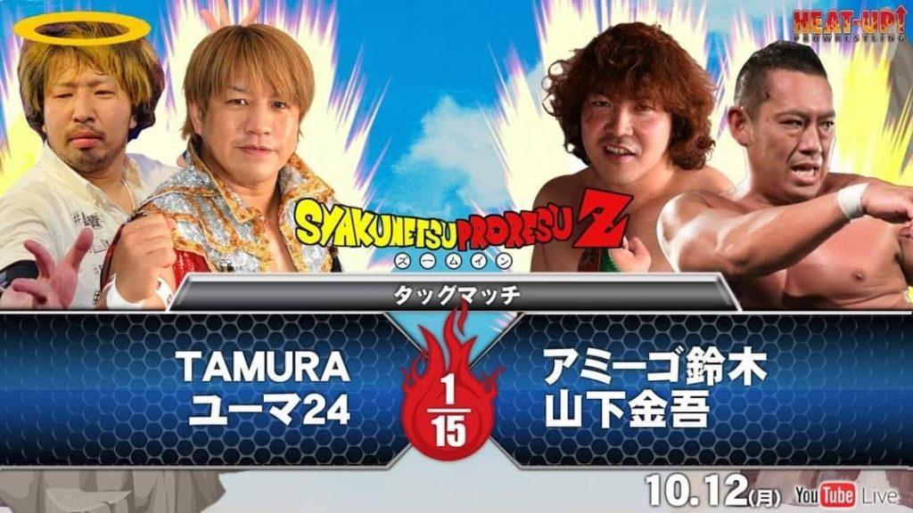 TAMURA&ユーマ24 vs アミーゴ鈴木&山下金吾