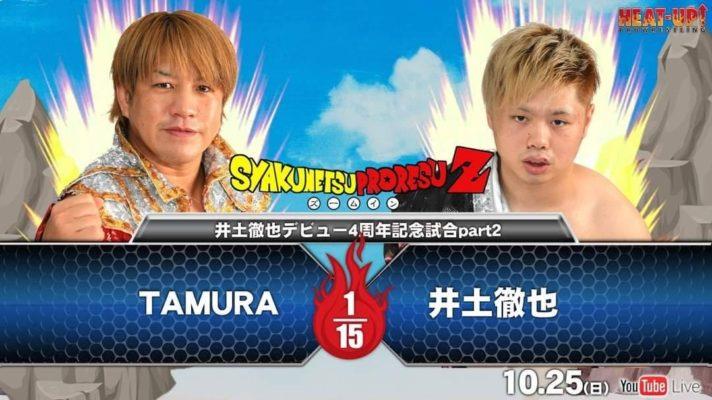 TAMURA vs 井土徹也