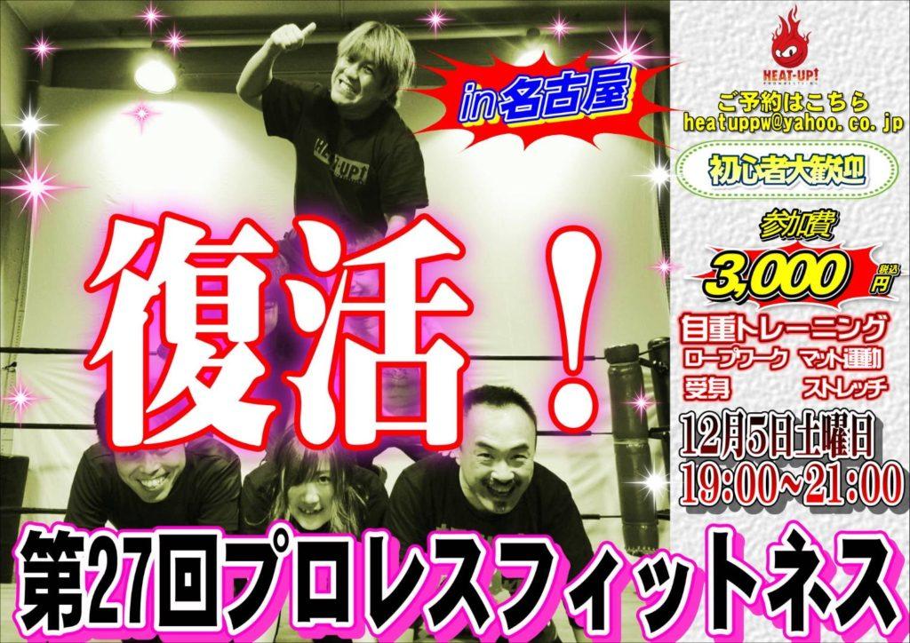 12月5日(土)復活!第27回 プロレスフィットネスin名古屋!!