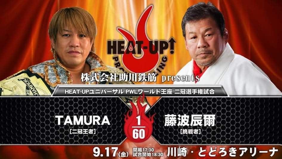 TAMURA vs 藤波辰爾