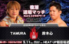 TAMURA vs 鈴木心