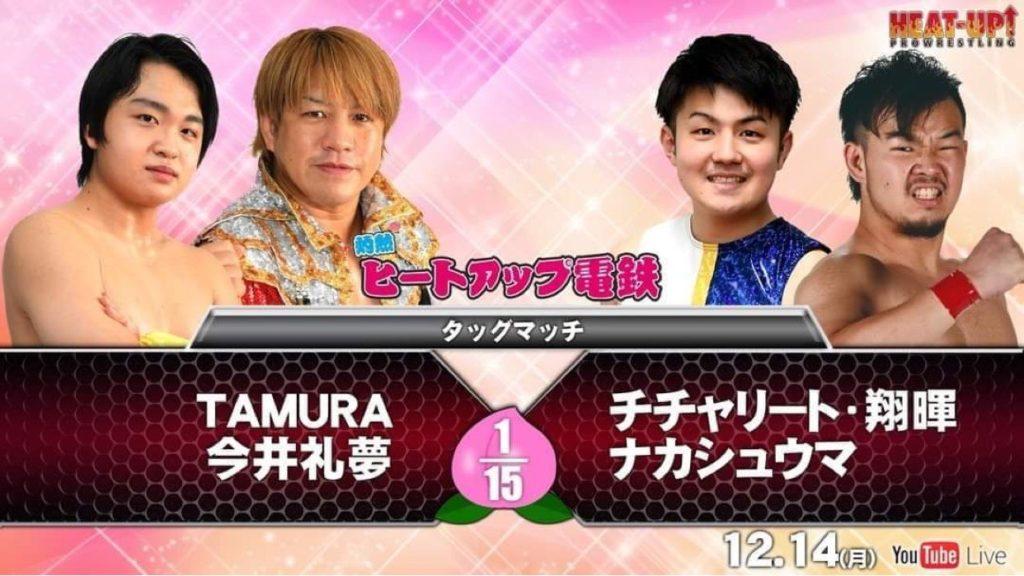 TAMURA&今井礼夢 vs チチャリート・翔暉&ナカ・シュウマ