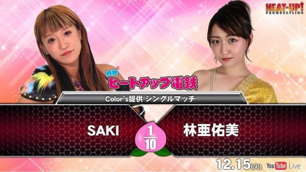 SAKI vs 林亜佑美