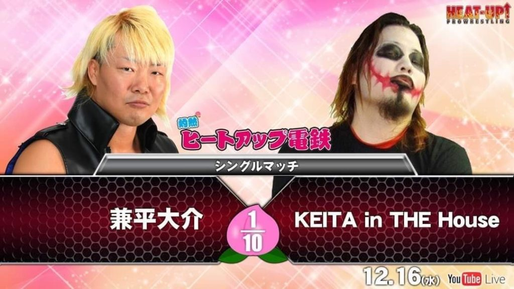 兼平大介 vs KEITA in THE House