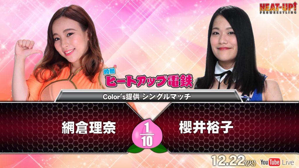 綱倉理奈 vs 櫻井裕子