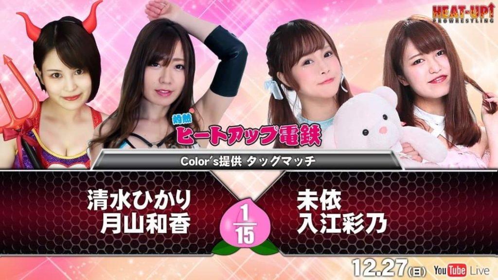 清水ひかり&月山和香 vs 未依&入江彩乃