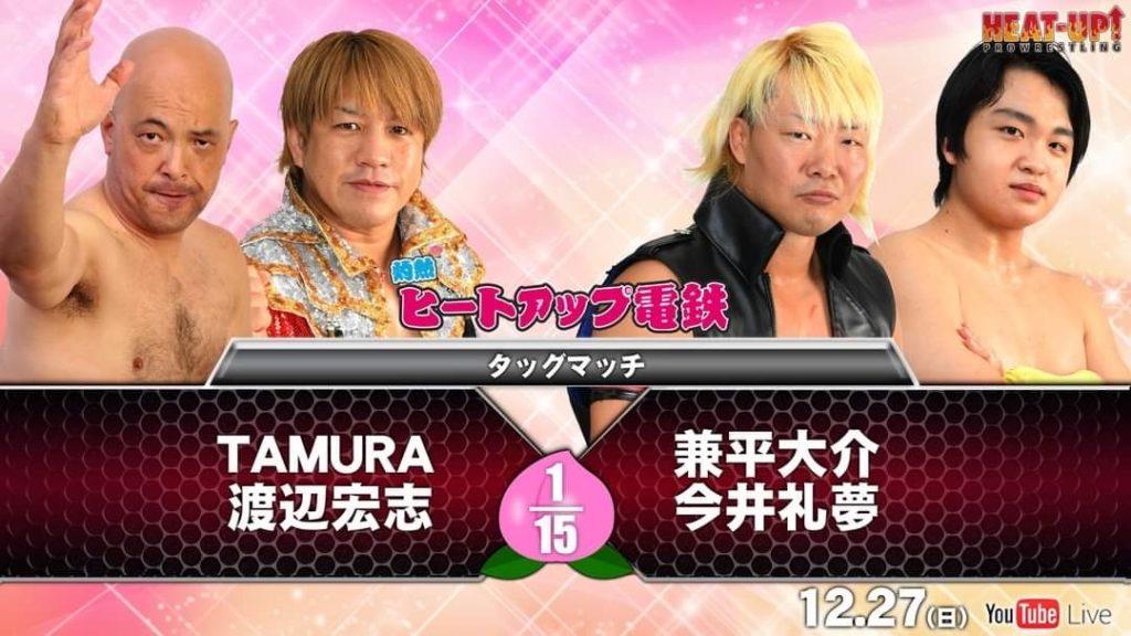 TAMURA&渡辺宏志 vs 兼平大介&今井礼夢