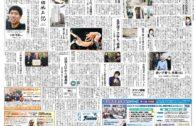 タウンニュース多摩区版(12月18日号)に12月7日 新百合ヶ丘大会の記事が掲載されました