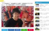 SPREADに今井礼夢選手、TAMURA 選手のインタビューが掲載されました