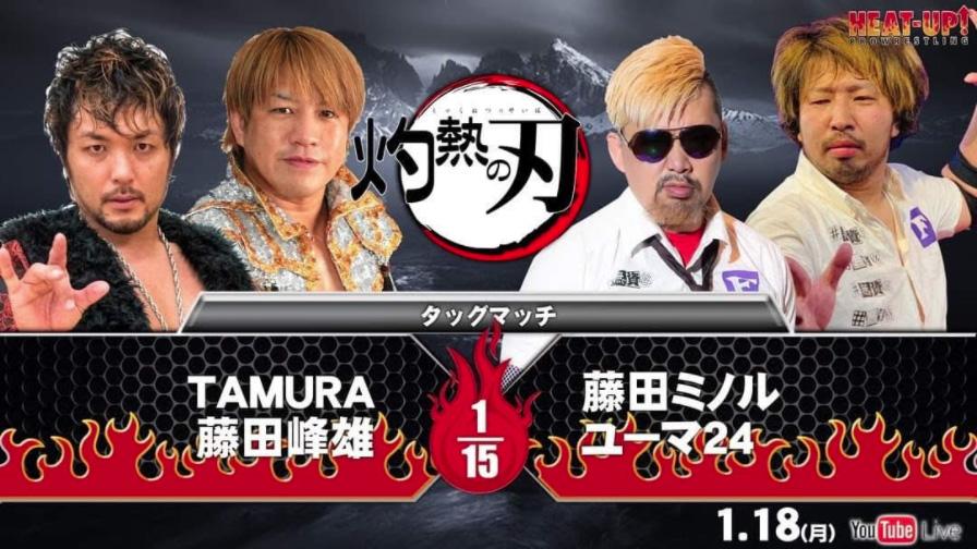 TAMURA&藤田峰雄 vs 藤田ミノル&ユーマ24