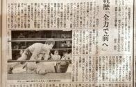 神奈川新聞 1月1日版にSHINGO選手の記事が掲載されました