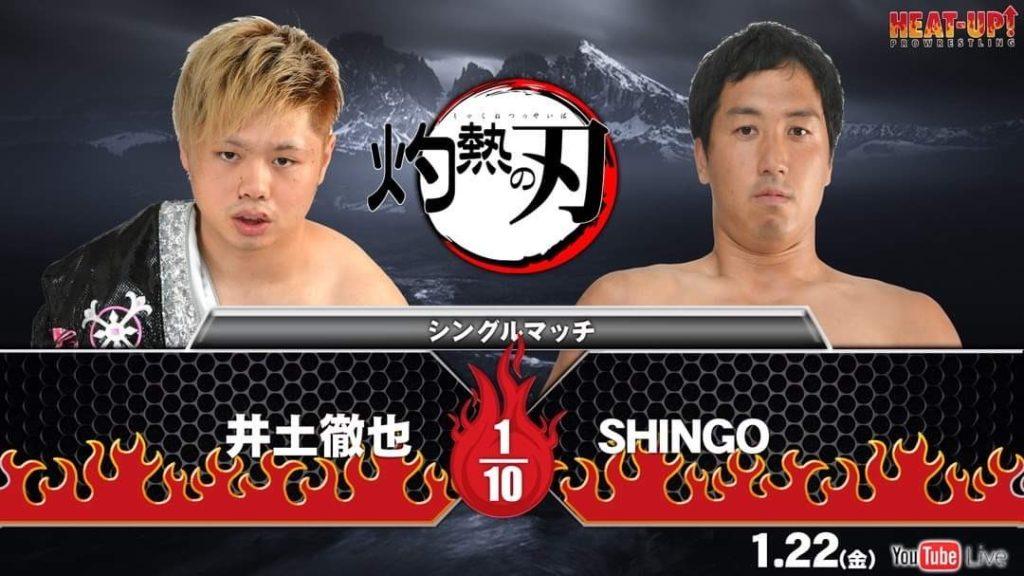 井土徹也 vs SHINGO