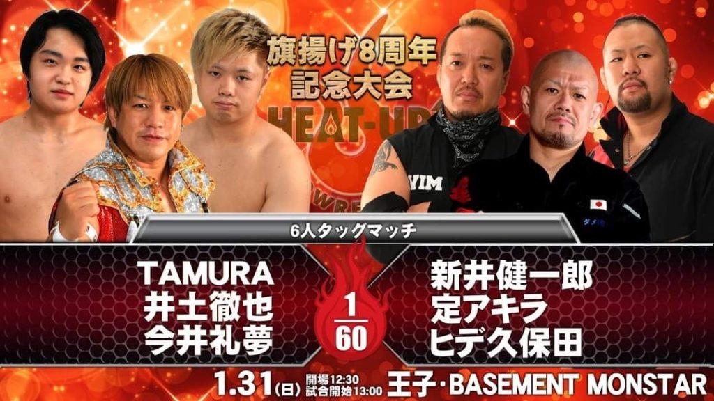 TAMURA & Tetsuya Ido & Reimu Imai vs Kenichiro Arai & Hide Kubota & Akira Jou