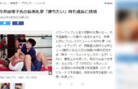 日刊スポーツに今井礼夢選手の記事が掲載されました